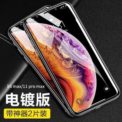 閃魔 附貼膜神器 兩片裝 Apple iPhone 11 / Pro / Max 玻璃保護貼 DIY 非滿版