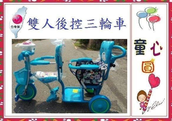 雙人 208 後控三輪車**全程台灣製造-有前後護圍~幼兒更安全◎童心玩具1館◎