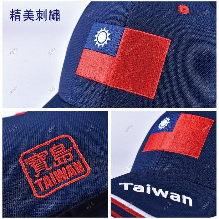 現貨(當天寄出) 鴻海帽 國旗帽 中華民國國旗帽 台灣帽 寶島帽 TAIWAN 青天白日滿地紅 郭台銘