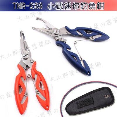 【大山野營】TNR-283 小號迷你釣魚鉗 釣魚剪刀 鉗子 尖嘴鉗 尖嘴鉤 取鉤鉗 剪線鉗 剪魚線 路亞鉗