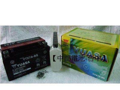 【中部電池-台中】機車電瓶湯淺YUASA YTX7A-BS=GTX7A-BS 7號YTX7A山葉光陽台鈴風光125三陽