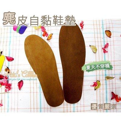 台灣製造 2mm 麂皮自黏鞋墊 純正麂皮 舒適 透氣 吸汗 C63 _橋爸爸鞋包精品