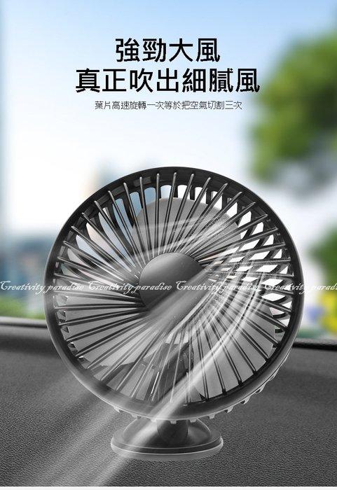 【5吋風扇】吸盤款/椅背款 汽車用USB 5V電風扇 車載風扇 辦公家用USB風扇☆精品社