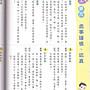 【JC書局】康軒 國小 成語易上手 (中年級)(4)