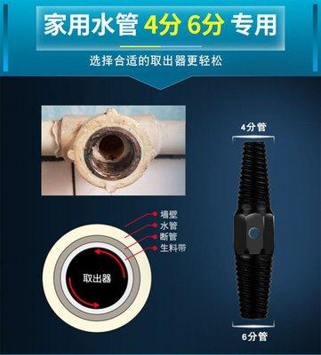 水管螺絲斷頭取出器+助力杆 雙頭螺釘取出器水龍頭三角閥4分6分水管反牙反絲斷管螺絲取出器
