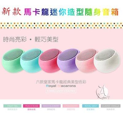 【A Shop】 皇家馬卡龍迷你造型隨身音箱 共6色 For iPod shuffle/iPhone
