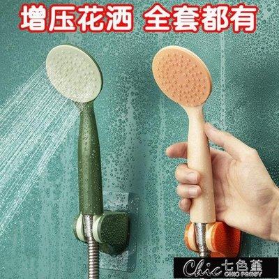 增壓花灑噴頭凈水淋浴過濾洗澡沐浴軟水美容淋雨加壓花灑免釘-微利雜貨鋪-可開發票