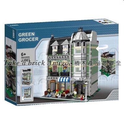 阿米格Amigo│JJ003 綠色雜貨店 建築 街景 創意 城市 CITY 積木 非樂高10185但相容 樂拼15008