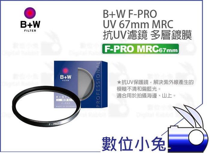數位小兔【B+W F-PRO 010 67mm UV MRC 抗UV濾鏡】抗眩光鬼影 多層鍍膜 抗紫外線 保護鏡 濾鏡