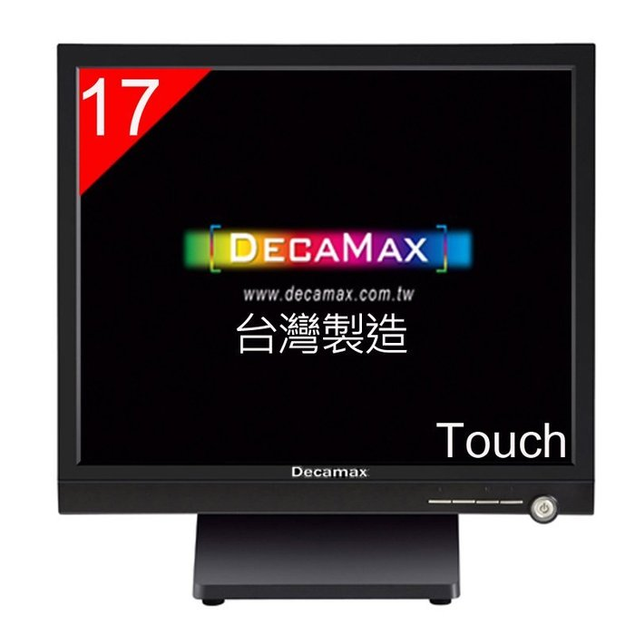DecaMax 17吋POS專業型觸控螢幕 (YE1750TOUCH-R) /TOUCH /五線電阻式 /台灣製造