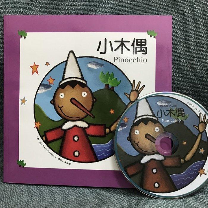 出清--義大利繪本--小木偶-平裝1書1CD