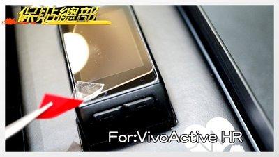保貼總部~(智慧錶螢幕保護貼)For:GARMIN Vivo ACTIVE HR 專用型不會破(極滑材質)搶先銷售