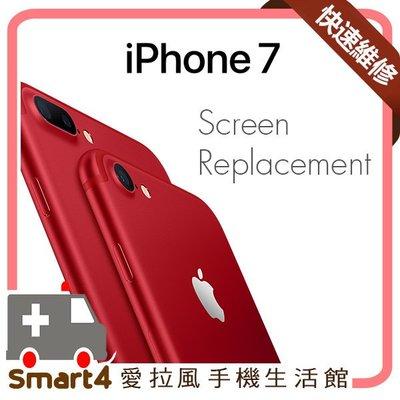 【愛拉風 】台中 iphone維修 可分期 30分鐘快速維修 iPhone7 螢幕破裂 換螢幕 更換螢幕總成 免留機
