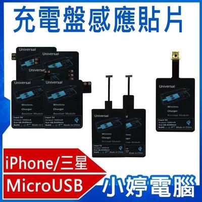【小婷電腦*充電】全新相容QI 無線充電盤感應貼片 充電板支援HTC/I5/I6/I6 Plus/Note2/S3
