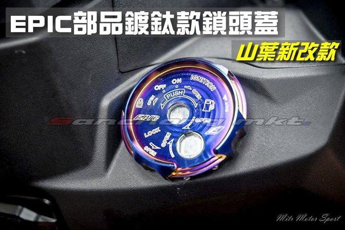 三重賣廠 EPIC部品 鍍鈦款油箱蓋 山葉新改款 FORCE 勁戰四代 CUXI BWSR GTR AERO SMAX