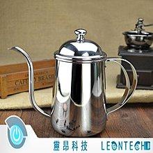 經典工藝 精緻不鏽鋼手沖細口壺 0.65L(含蓋) 好咖啡源自好生活