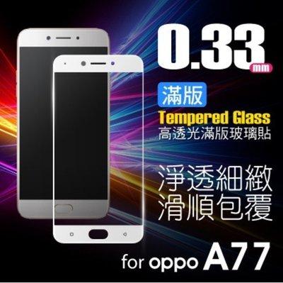 hoda OPPO A77 2.5D 玻璃貼 滿版 9H 鋼化 玻璃 保護貼 強化  0.33mm 高透光