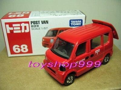 TAKARATOMY TOMICA多美小汽車 68 POST VAN 郵便車 1 57  999玩具店