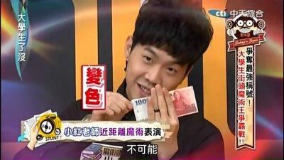 【天天魔法】【1378】鈔票幻變(鈔票變色)(鈔票完全互換)(道具+教學)(Currency by Ninh)