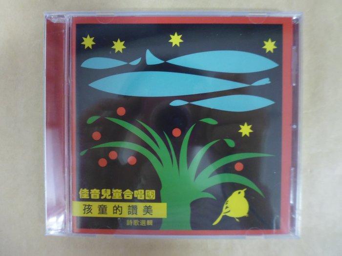 明星錄*佳音兒童合唱團.孩童的讚美.詩歌選輯CD.全新未拆(m18)