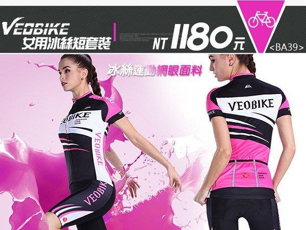 ☆PART2單車 ( BA39 ) VEOBIKE 女用冰絲網眼 套裝 加厚矽膠護墊 車衣+車褲 促銷價 1180元