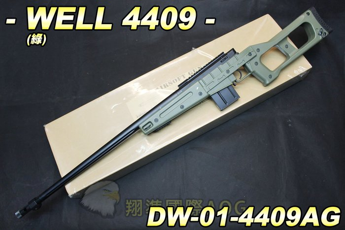 【翔準軍品AOG】WELL 4409(綠) 狙擊槍 手拉 空氣槍 生存遊戲 DW-01-4409AG