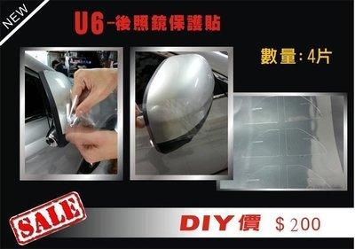 波仕特  各車系通用 後照鏡 透明保護貼 防刮傷 u6 u7 s5 mpv 納智捷 luxgen