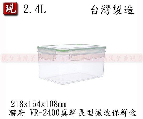 【現貨商】(滿千免運/非偏遠/山區{1件內})聯府 VR-2400 真鮮長型微波保鮮盒 冷藏盒 排氣孔 儲藏盒 台灣製造