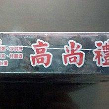 《正媽媽烘培屋》人氣 【嚴選ღ龍眼肉 龍眼乾 (桂圓肉 桂圓乾)►600g】一台斤可作甜米糕八寶粥龍眼茶另售台灣桂圓肉