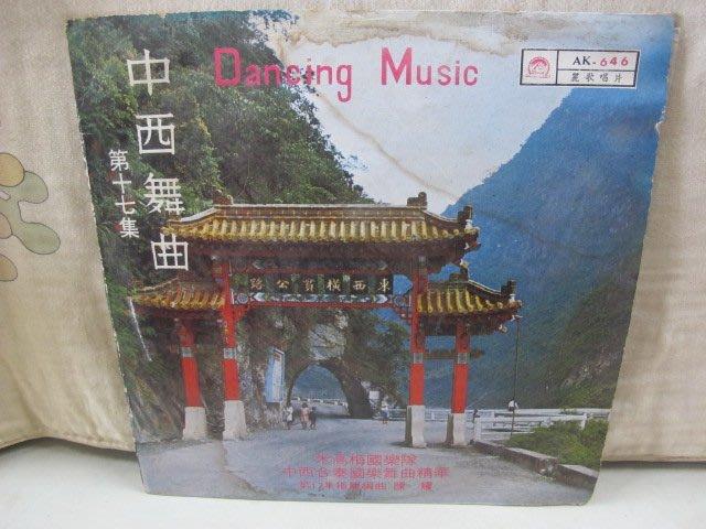 二手舖 NO.3266 黑膠唱片 中西舞曲 第17集 米高梅國樂隊 稀少盤