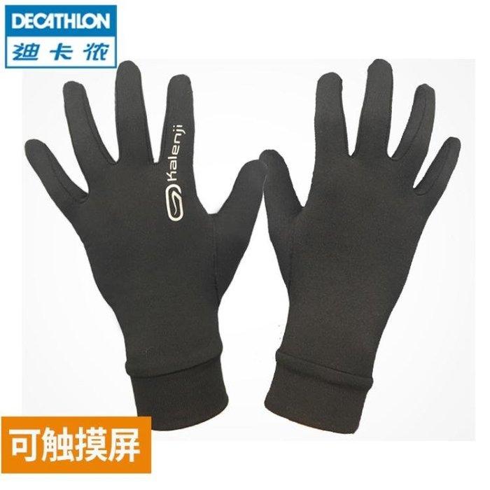 迪卡儂手套男女冬跑步健身保暖運動五指分指全指觸摸屏手套RUNU