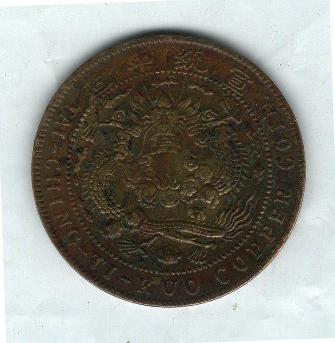 大清銅幣己酉當制錢二十文- 雞爪龍《大眼睛 美品》