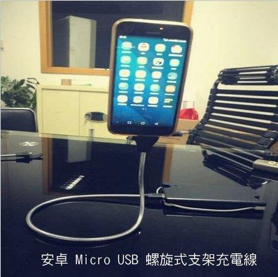 *PHONE寶*安卓 Micro USB 合金 螺旋式支架充電數據線(65公分) 充電傳輸線 手機支架