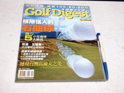 【懶得出門二手書】《GolfDigest 高爾夫文摘207》 根除惱人的右曲球強力5小左曲球│八成新(B26A11)