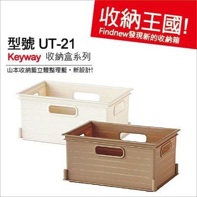 發現新收納箱:KEYWAY聯府-山本小型收納籃(UT-21)『櫥櫃分類籃,日用品收納盒』立體向上,堆疊收納櫃,整齊好拿!