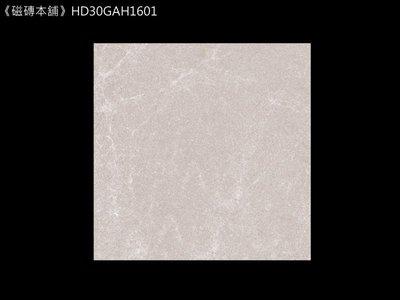 《磁磚本舖》HD30GAH1601 30X30CM 灰白色石英地磚 止滑磚 浴室地磚 陽台 騎樓 車庫地磚 台中市