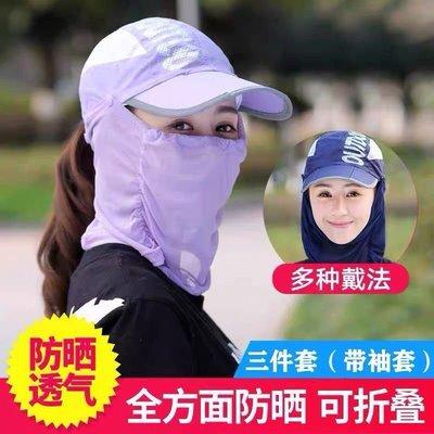 【台*灣】防曬騎行遮陽頭套帽男女戶外護臉釣魚裝備全臉面罩護頸女夏季薄