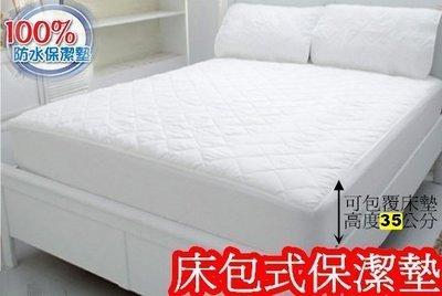 【床工坊】全防水保潔墊/床包~~白色看護級100%防水透氣床包式保潔墊 雙人加大6尺