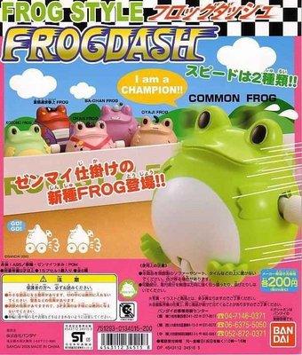 Frog Style Frog Dash扭蛋一套全6種