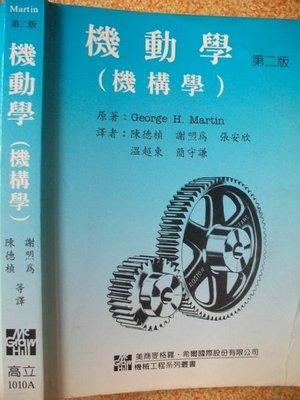 機動學 機構學│George H. Martin│高立│ 編號:RH
