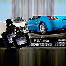 【台灣現貨】黑美大字幕歌名顯示內建2GB可插隨身碟車用MP3轉換器FM發射器