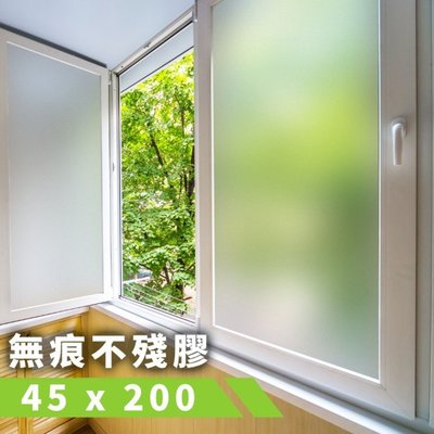 【TRENY直營】霧面玻璃靜電貼膜 45x200CM(窗貼) 不殘膠 柔光 隱私 馬賽克 安全 S151-1