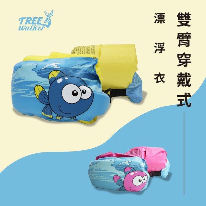 【Treewalker露遊】092048雙臂穿戴式漂浮衣 免充氣 兒童水上浮力衣 泳衣 游泳圈 快速扣 浮力背心 手臂圈