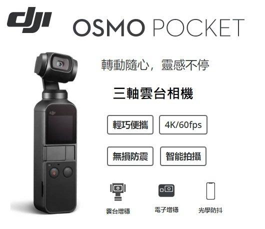 ((名揚數位))【現貨開發票】大疆 DJI OSMO Pocket 三軸雲台 相機穩定器 羽量級 公司貨 一年保固