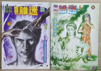 迷離世界第34、35期,內附偶像明星海報,上官小威陳年舊作,小威出版社1985年出版