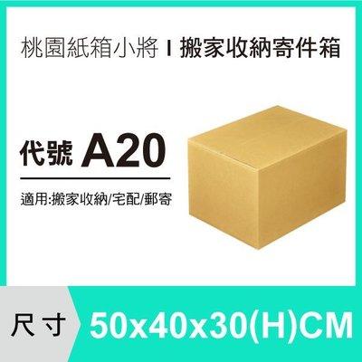 搬家箱【50X40X30 CM A浪】【20入】宅配紙箱 收納箱 紙箱