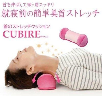 預購【sofi 日韓代購】日本 CUBIRE頸部舒展枕