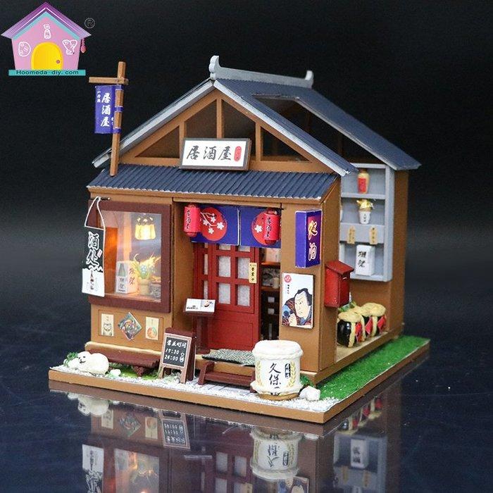 新品上市  一@瀨居酒屋 手作DIY小屋袖珍屋 創意生日禮物 【童妡小屋】