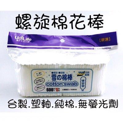 熱銷 螺旋棉花棒 純棉 600入 台灣製造 棉花棒 塑軸 化妝 耳朵 清潔 螺旋 無螢光劑 【CF-05A-96363】