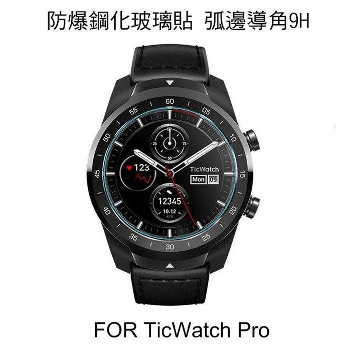 *Phone寶*TicWatch Pro 鋼化玻璃貼 硬度 高硬度 高清晰 高透光 9H